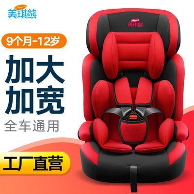多功能儿童安全座椅汽车用婴儿宝宝车载简易9个月-12岁全车通用型