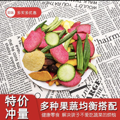 果蔬脆混合果蔬干500g综合蔬果干什锦蔬菜脆孕妇儿童小孩吃的零食
