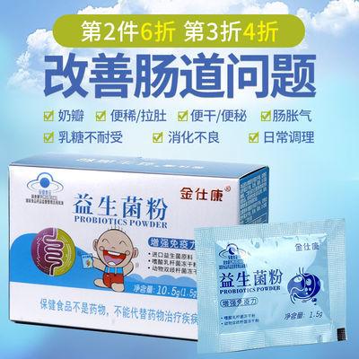 正规保健食品益生菌粉1岁以上婴童增强免疫进口动物双歧杆菌原料