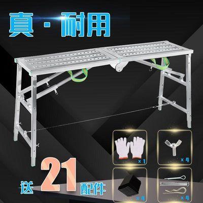 马凳折叠升降加厚多功能脚手架工程梯子刮腻子家用装修室内平台凳