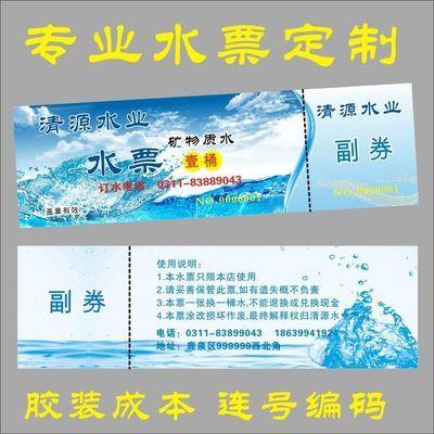 水票印刷 订制定做 桶装水游泳票 纯净水现金券 印刷 游泳券定做