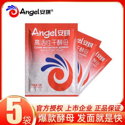安琪高活性干酵母粉5g家庭装发孝粉做包子馒头面包发酵粉5袋起