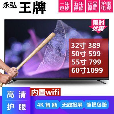 电视机液晶4K高清防爆防辐射32寸50寸55寸60寸智能语音电视机彩电