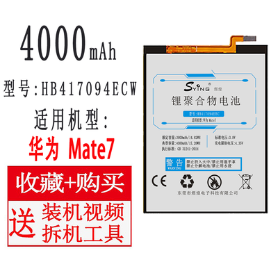 煜煌华为mate8手机电池P9 P10plus荣耀7 9正品麦芒4 5 6原装V8 v9