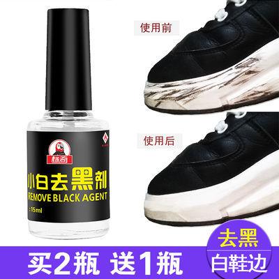 白鞋去黑剂去黄增白剂小白鞋神器泛黄一擦白鞋帮鞋边去污清洁标奇