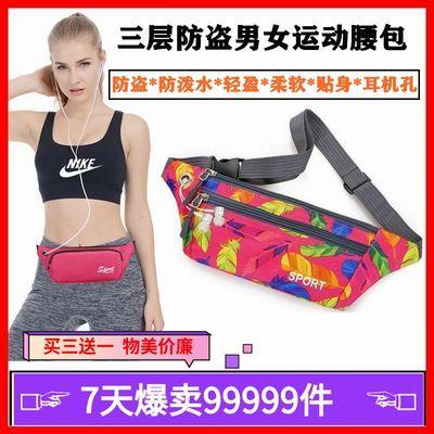【买三送一】防盗运动腰包女士腰包多功能新款包包女手机包女胸包