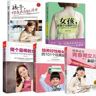 【热卖】正版妈妈送给青春期女儿的私房书正面管教性教育书籍做个