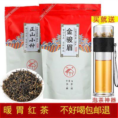 红茶金骏眉正山小种茶叶 武夷新茶正宗金俊眉养胃浓香型250g/500g