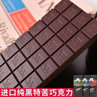 纯黑巧克力俄罗斯精致牌老教授世家100%天然可可不含代可可脂盒装【9月5日发完】