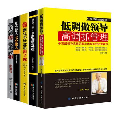 5册不懂带团队你就自己+做人稳如何员工才领导书籍类书籍畅销书