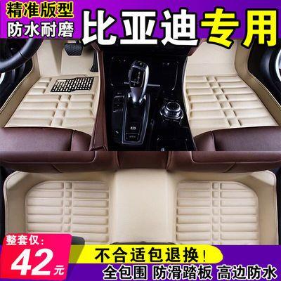 比亚迪F3汽车脚垫比亚迪S6速锐F6宋F0/L3/G3专用全包围汽车脚