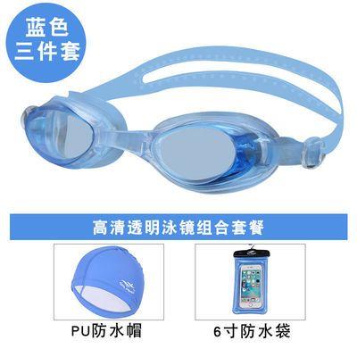 盒装泳镜成人防水防雾游泳镜男女通用平光透明潜水镜硅胶泳帽套装