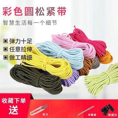 彩色圆形松紧带高弹力服装帽子连接绳羽绒服下摆抽绳红黄蓝紫色带