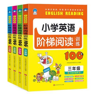 【热卖】小学生英语阅读训练 三四五六年级学生课外辅导教育儿童