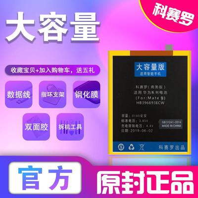 【原装|正品】华为mate8电池mate7/9/10/p20/pro畅享7/8/9/plus/8