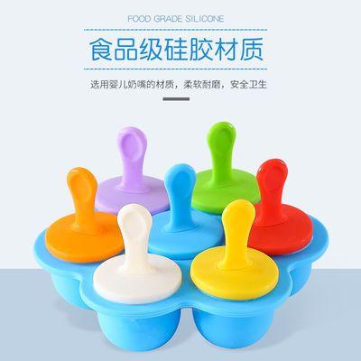 雪糕模具冰棒冰淇淋家用装网红空心制冰格果冻硅胶儿童冰块做冰糕