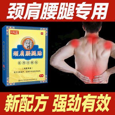 腰间盘突出特效膏贴腰椎贴腰痛坐骨神经腿疼刺痛腿麻僵硬疼痛贴膏