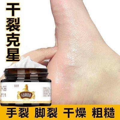 马油皲裂膏脚后跟干裂护脚霜手脚干燥开裂口脱皮膏防足裂膏护手霜