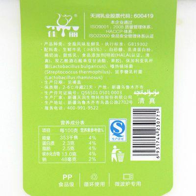 【特卖】现货!天润方桶酸奶益家2kg大桶装新疆原味浓缩老酸奶水果