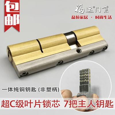 -进户入户大门纯铜超C级叶片通用型家用防盗门锁芯锁子铜钥匙福运