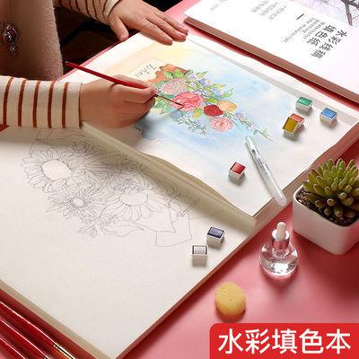 加厚水彩线稿纸画画填色颜料套装初学者diy上色工具涂色临摹本册