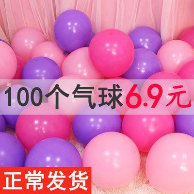 加厚亚光气球100个装婚礼装饰婚房场景布置儿童生日派对结婚用品