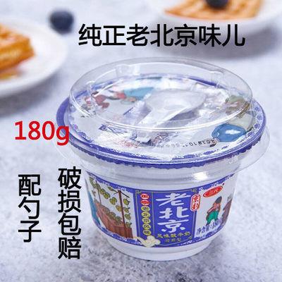 【热卖】北京三元老北京酸奶 老酸奶 北京特产 180g/杯 自带小勺