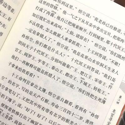 【热销】白话文四大名著全套小学生版新华书店三国演义西游记三四