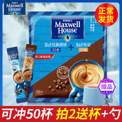 【热卖】麦斯威尔速溶三合一咖啡经典原味30条+特浓20条提神办公