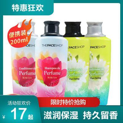 LG菲诗小铺洗发水护发素套装200ml正品保湿顺滑持久留香便携装