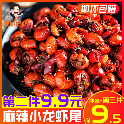 麻辣小龙虾尾熟食鲜活小龙虾即食熟食香辣虾球网红零食小吃小海鲜