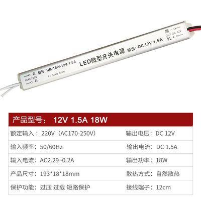 LED开关电源220V转12V24V系长条超薄微型灯条灯带灯箱直流变压器