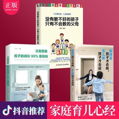 3册教育孩子的书籍畅销书教不好孩子正面管教如何才育儿父母
