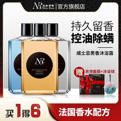【2瓶装】尼古罗斯男士沐浴露洗发水网红威士忌持久古龙留香学生