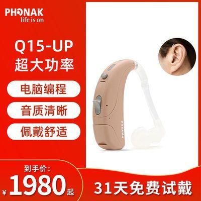 峰力助听器老人专用耳聋耳背无线隐形超大功率120分贝多通道Q15UP