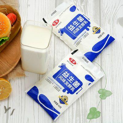 【特卖】牛丰酸奶原味儿童营养早餐网红益生菌发酵袋装酸奶风味酸