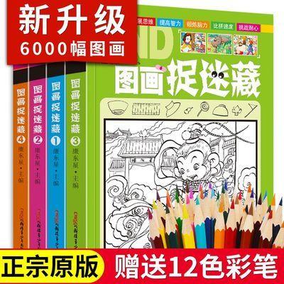 【热卖】大本加厚4册图画捉迷藏高难度小学生寻找隐藏的图画专注