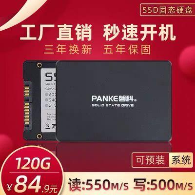 磐科SSD固态硬盘120G sata3 2.5 240G台式机500G 512G笔记本480G