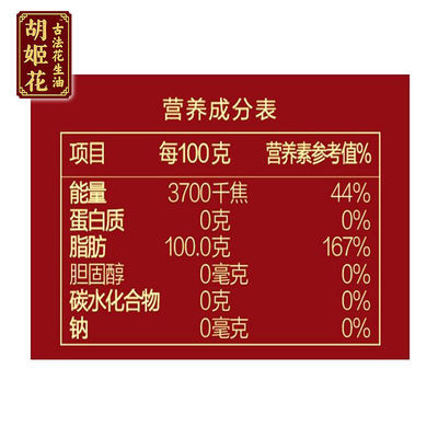 胡姬花古法小榨花生油900ml/桶 2桶组合非转物理压榨1桶