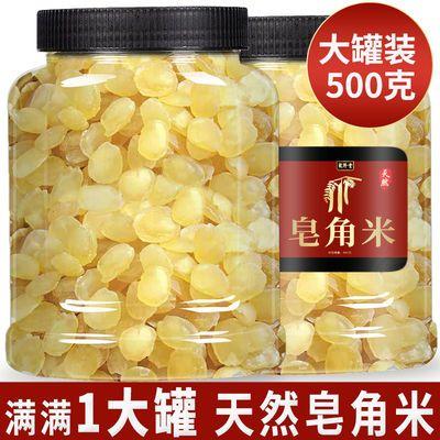 大罐一斤】皂角米云南野生雪莲子500搭雪燕双荚贵州特级150-500g