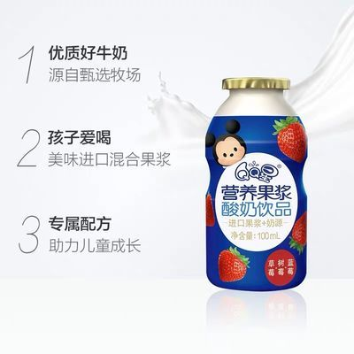 【热销】【3-5月生产】伊利QQ星儿童营养果浆酸奶饮品100ml*30瓶