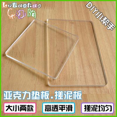 软陶泥超轻粘土DIY工具亚克力透明板pp板搓泥板压泥板 大小两款