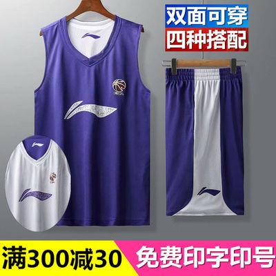 新款双面篮球服套装男女比赛球衣定制CBA训练队服团购印字号背心