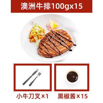 【热销】新鲜澳洲牛肉菲力家庭牛排20片套餐团购便宜黑椒牛肉10片