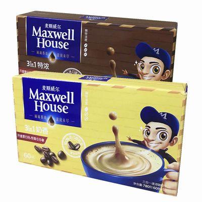 【热卖】麦斯威尔特浓咖啡780g60条装*2盒120条三合一原味奶香速