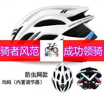 骑行头盔男山地车公路车电瓶车平衡车头盔自行车骑行装备安全盔帽