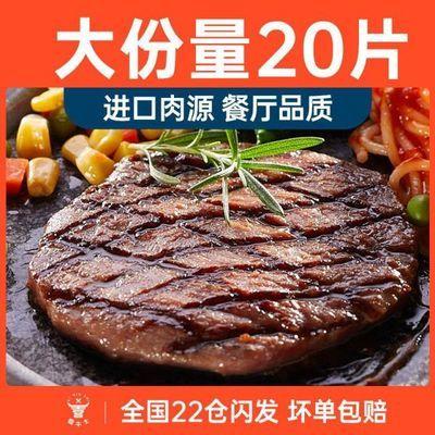新鲜牛排儿童菲力牛排肉20片黑椒牛排袋装套餐进口便宜批发10片