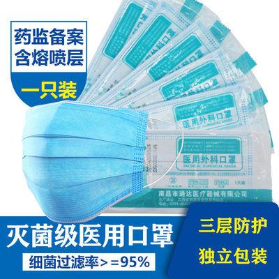 独立包装一次性使用医用外科口罩灭菌级 手术防护防病毒