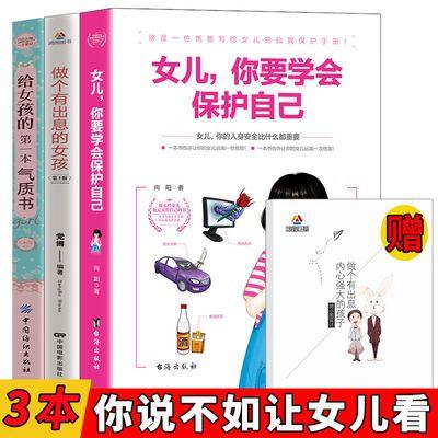 青春期女孩教育书籍女儿你学会自己教育孩子安全手册成长与性正版