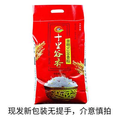 【热卖】十里谷香崇明大米20斤软香梗米10KG鸭稻共生19新米农家自